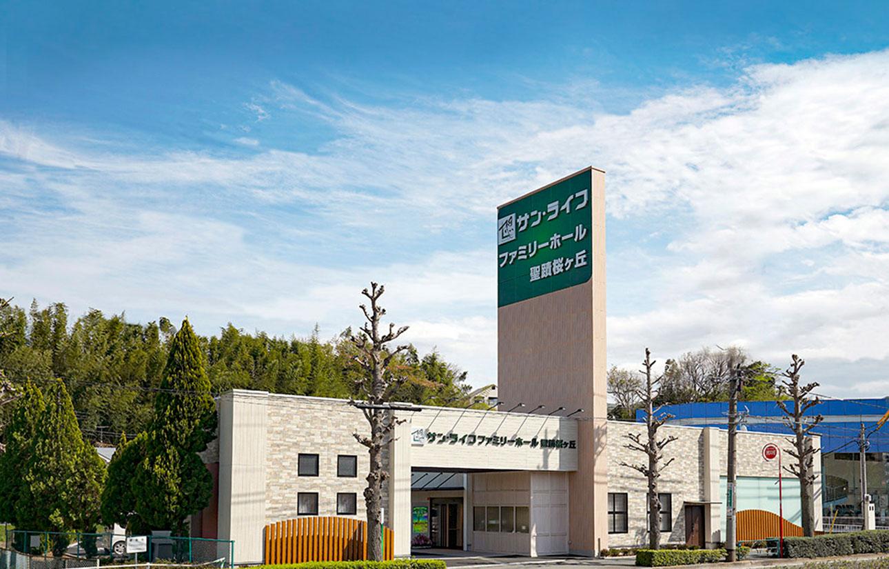 ファミリーホール聖蹟桜ヶ丘